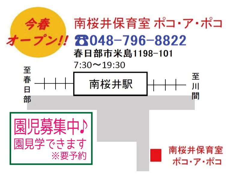 南桜井保育室 ポコ・ア・ポコ 地図